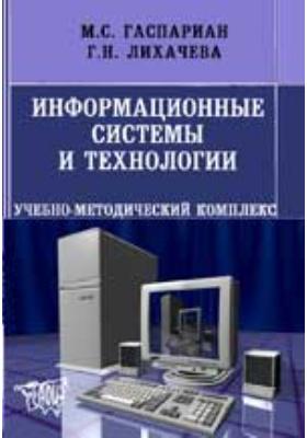 Информационные системы и технологии: учебно-методический комплекс