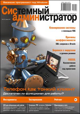 Системный администратор: ежемесячный журнал. 2015. № 6(150)