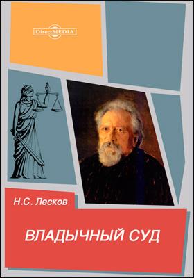 Владычный суд: художественная литература