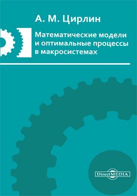Математические модели и оптимальные процессы в макросистемах