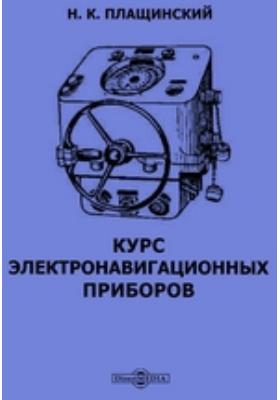 Курс электронавигационных приборов