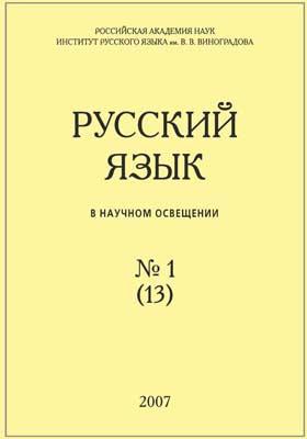 Русский язык в научном освещении: журнал. 2007. № 1 (13)