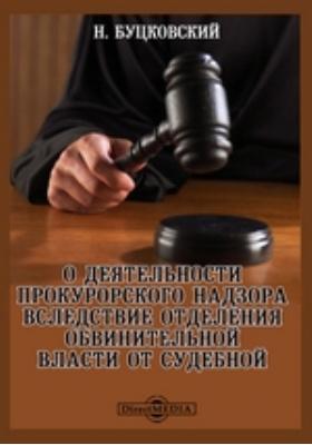 О деятельности прокурорского надзора вследствие отделения обвинительной власти от судебной