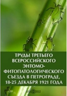 Труды третьего Всероссийского Энтомо-фитопатологического съезда в Петрограде, 18-25 декабря 1921 года