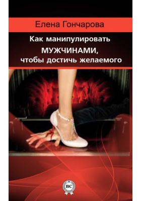 Как манипулировать мужчинами, чтобы достичь желаемого