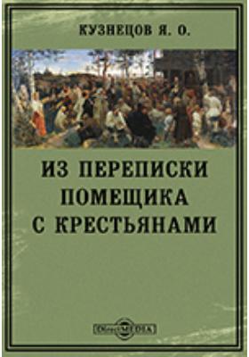 Из переписки помещика с крестьянами (XVIII век)