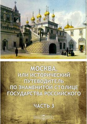 Москва,илиИсторическийпутеводительпо знаменитой столице Государства Российского, Ч. 3