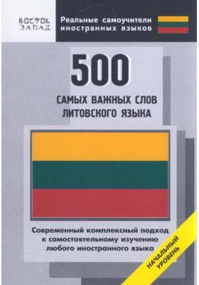 500 самых важных слов литовского языка : Начальный уровень