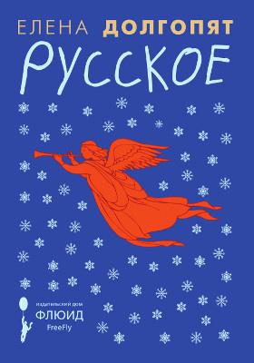 Русское: художественная литература