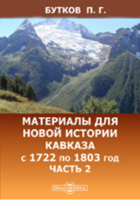 Материалы для новой истории Кавказа с 1722 по 1803 год, Ч. 2