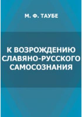 К возрождению славяно-русского самосознания. Сборник: публицистика