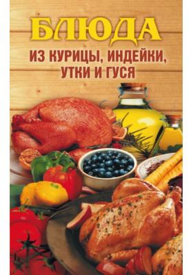 Блюда из курицы, индейки, утки и гуся