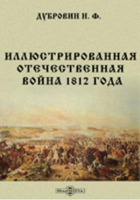 Иллюстрированная Отечественная война 1812 года. По поводу исполнившегося семидесятипятилетия событий означенной войны