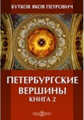Петербургские вершины. Книга 2