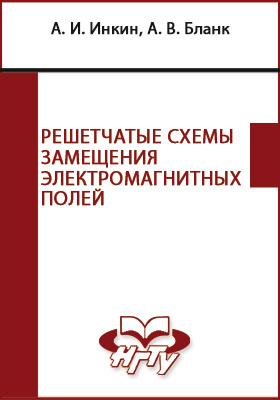 Решетчатые схемы замещения электромагнитных полей: учебное пособие
