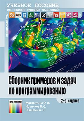 Сборник примеров и задач по программированию: учебное пособие для вузов