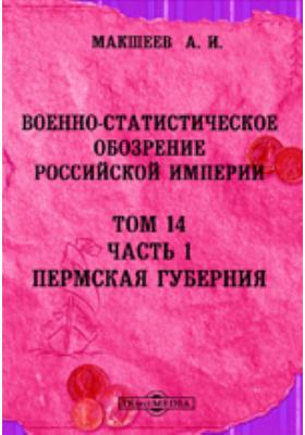Военно-статистическое обозрение Российской империи: духовно-просветительское издание. Том 14, Ч. 1. Пермская губерния