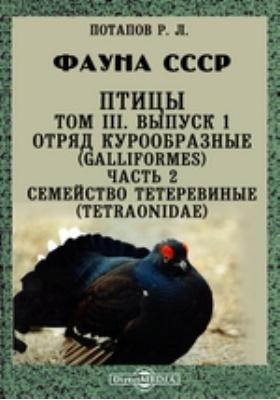 Фауна СССР. Птицы. Отряд курообразные (Galliformes)(Tetraonidae). Т. III, Вып. 1, Ч. 2. Семейство Тетеревиные