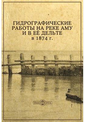 Гидрографические работы на реке Аму и в ее дельте в 1874 г