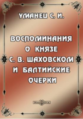 Воспоминания о князе С.В.Шаховском и балтийские очерки