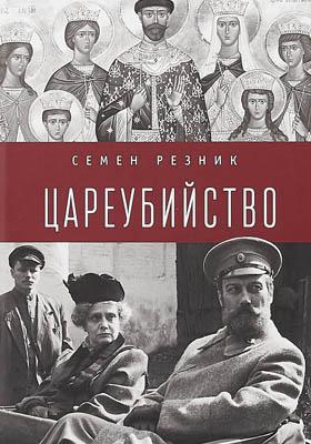 Цареубийство : Николай II: жизнь, смерть, посмертная судьба: научно-популярное издание