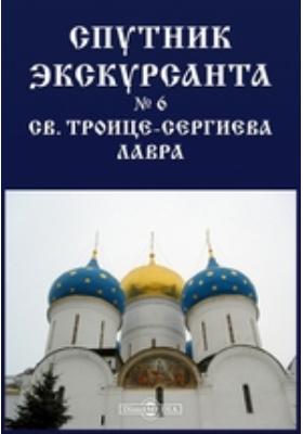 Спутник экскурсанта. № 6. Св. Троице-Сергиева Лавра