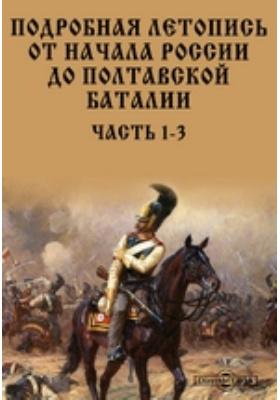 Подробная летопись от начала России до Полтавской баталии, Ч. 1-3