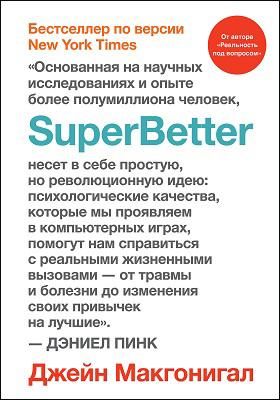 SuperBetter: научно-популярное издание