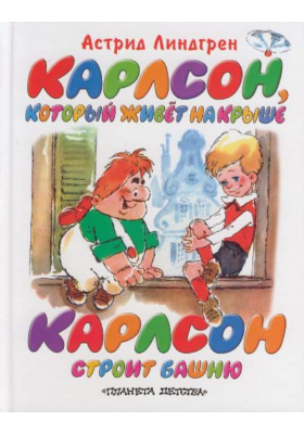 "Карлсон, который живёт на крыше. Карлсон строит башню : Главы из книги ""Малыш и Карлсон, который живёт на крыше"""