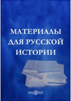 Материалы для русской истории