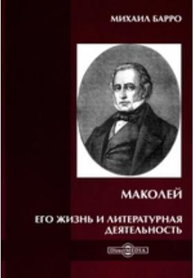 Маколей. Его жизнь и литературная деятельность