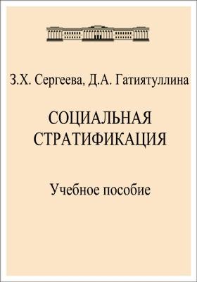 Социальная стратификация: учебное пособие