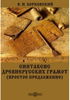 Синтаксис древнерусских грамот (простое предложение)