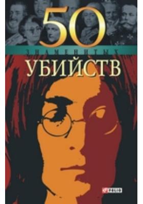 50 знаменитых убийств
