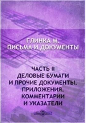 Письма и документы Приложения. Комментарии и указатели, Ч. II. Деловые бумаги и прочие документы