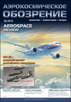 Аэрокосмическое обозрение = Aerospace review : аналитика, комментарии, обзоры: журнал. 2015. № 2(75)