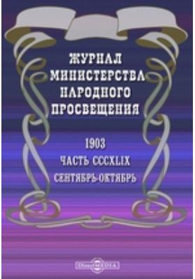 Журнал Министерства Народного Просвещения. 1903. Сентябрь-октябрь, Ч. 349