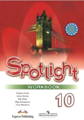 Spotlight 10. Workbook = Английский язык. Рабочая тетрадь. 10 класс : Пособие для общеобразовательных учреждений. 3-е издание