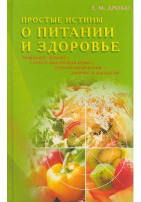 Простые истины о питании и здоровье : Издание исправленное и дополненное