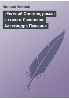 «Евгений Онегин», роман в стихах. Сочинение Александра Пушкина