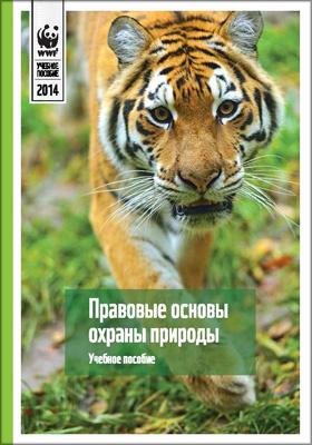 Правовые основы охраны природы: учебное пособие