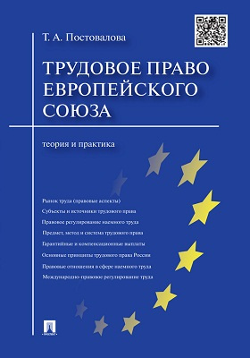 Трудовое право Европейского союза : теория и практика