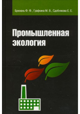 Промышленная экология : Учебник