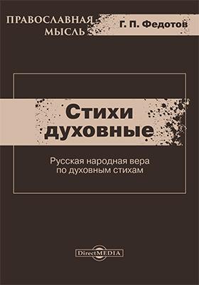 Стихи духовные (Русская народная вера по духовным стихам): духовно-просветительское издание