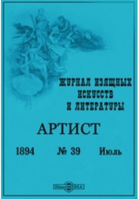 Артист. Журнал изящных искусств и литературы год. 1894. № 39, Июль