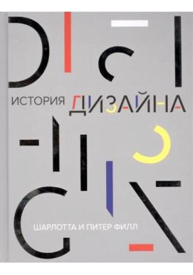 История дизайна = The Story of Design