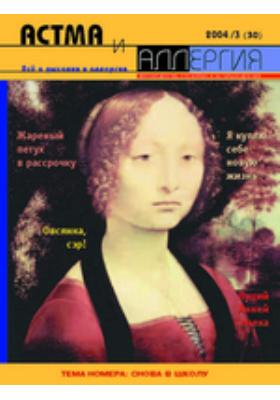 Астма и Аллергия: журнал. 2004. № 3