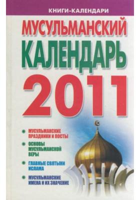 Мусульманский календарь на 2011 год : 3-е издание, исправленное и дополненное