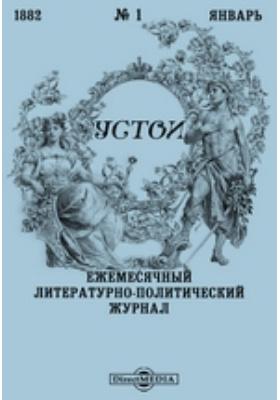 Устои: журнал. 1882. № 1, Январь