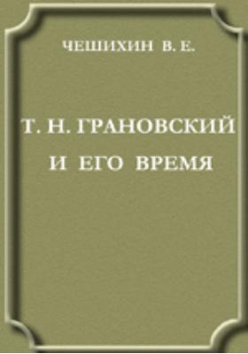 Т.Н.Грановский и его время. Исторический очерк